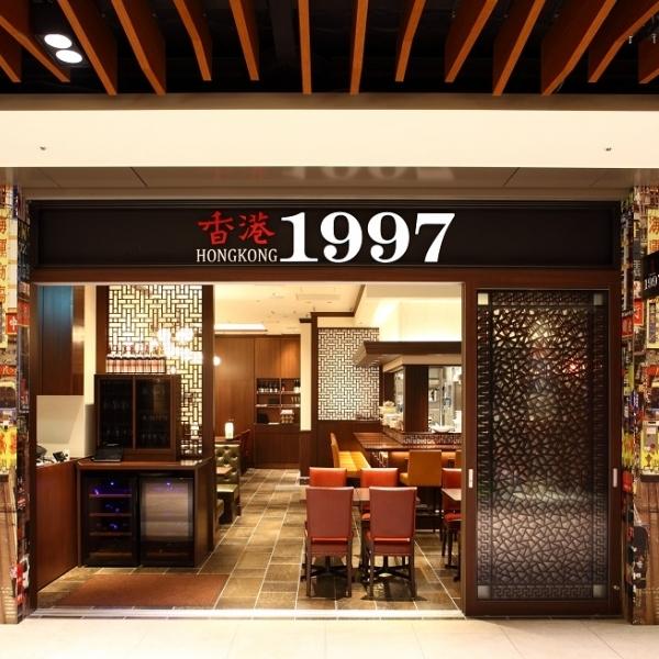 detail_hongkong1997_ohtemachi_img01_1.jpg